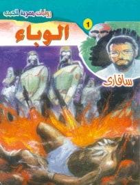 تحميل الوباء (سلسلة سافاري #1 ) لـ أحمد خالد توفيق