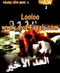 تحميل رواية العد الأخير – سلسلة www – أحمد خالد توفيق
