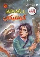 تحميل رواية كونتيكي – سلسلة فانتازيا #64- لـ أحمد خالد توفيق
