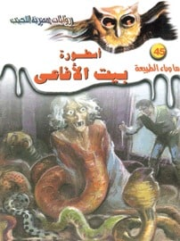 تحميل أسطورة بيت الأفاعي - ما وراء الطبيعة#45 - لـ أحمد خالد توفيق