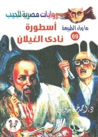 تحميل أسطورة نادي الغيلان - ما وراء الطبيعه#69 - لـ أحمد خالد توفيق