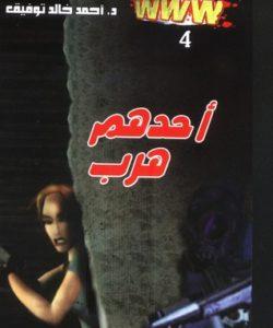تحميل رواية أحدهم هرب – سلسلة www – أحمد خالد توفيق
