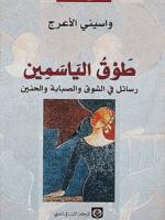 تحميل رواية طوق الياسمين pdf لـ واسيني الاعرج