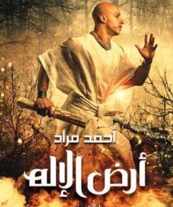 تحميل رواية أرض الإله للكاتب أحمد مراد