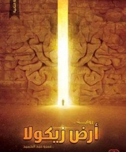 تحميل رواية أرض زيكولا pdf - عمرو عبد الحميد