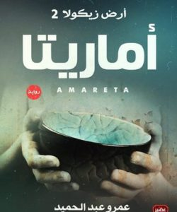 تحميل رواية أماريتا pdf الجزء الثاني من أرض زيكولا
