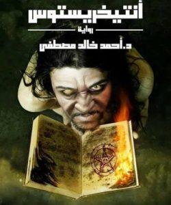 تحميل رواية أنتيخريستوس pdf لـ أحمد خالد مصطفى