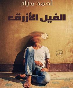 تحميل رواية الفيل الأزرق للكاتب أحمد مراد