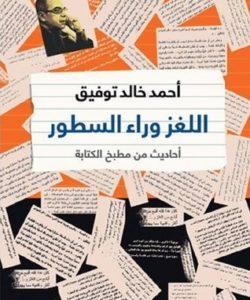 تحميل رواية اللغز وراء السطور لـ أحمد خالد توفيق