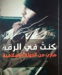 تحميل كتاب كنت في الرقة: هارب من الدولة الإسلامية