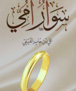 تحميل كتاب سوار امي pdf - علي الفيفي