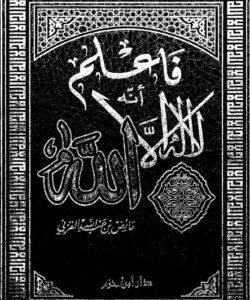 تحميل كتاب فاعلم أنه لا إله إلا الله - عائض القرني