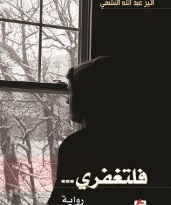 تحميل رواية فلتغفري لـ أثير عبدالله النشمي