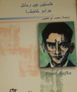 تحميل كتاب فلسطين في رسائل فرانز كافكا