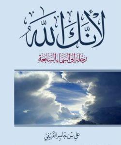 تحميل كتاب لأنك الله لـ علي بن جابر الفيفي