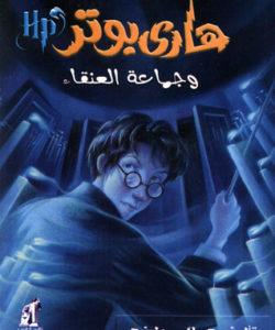 تحميل رواية هاري بوتر وجماعة العنقاء (سلسلة هاري بوتر 5)