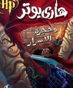 حميل رواية هاري بوتر وحجرة الأسرار (سلسلة هاري بوتر 2)