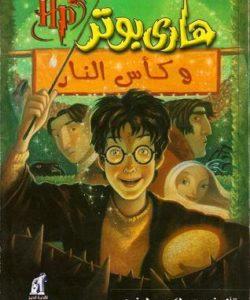 تحميل رواية هاري بوتر وكأس النار (سلسلة هاري بوتر 4)