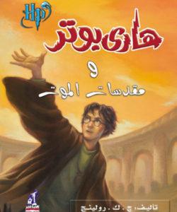 رواية هاري بوتر ومقدسات الموت (سلسلة هاري بوتر 7)