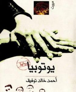 تحميل رواية يوتوبيا لـ أحمد خالد توفيق