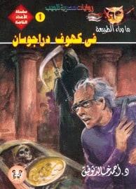تحميل في كهوف دراجوسان - أحمد خالد توفيق