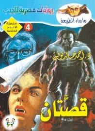 تحميل قصتان – سلسلة الاعداد الخاصة – أحمد خالد توفيق