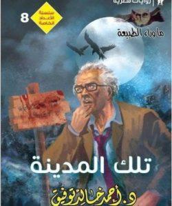 تحميل تلك المدينة – سلسلة الاعداد الخاصة – أحمد خالد توفيق