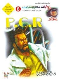 تحميل رواية P.C.R – سلسلة الاعداد الخاصة – أحمد خالد توفيق