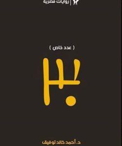 تحميل 30 - سلسلة الاعداد الحاصة - أحمد خالد توفيق