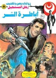 تحميل أباطرة الشر (رجل المستحيل #70) نبيل فاروق