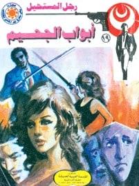 تحميل أبواب الجحيم (رجل المستحيل #19) نبيل فاروق