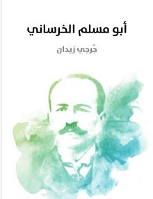 تحميل رواية أبو مسلم الخراساني لـ جرجي زيدان