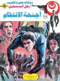 تحميل أجنحة الانتقام (رجل المستحيل #69) نبيل فاروق