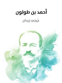 تحميل رواية أحمد بن طولون لـ جرجي زيدان