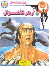تحميل أرض الأهوال (رجل المستحيل #13) نبيل فاروق