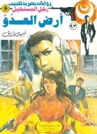 تحميل أرض العدو (رجل المستحيل #93) نبيل فاروق