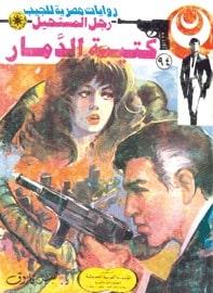 تحميل كتيبة الدمار (رجل المستحيل #94) نبيل فاروق