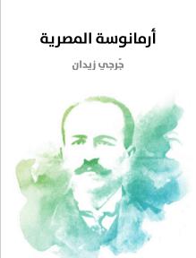 تحميل رواية أرمانوسة المصرية لـ جرجي زيدان