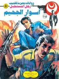 تحميل أسوار الجحيم (رجل المستحيل #75) نبيل فاروق