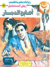 تحميل أصابع الدمار (رجل المستحيل #22) نبيل فاروق