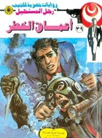 تحميل أعماق الخطر (رجل المستحيل #39) نبيل فاروق