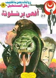 تحميل أفعى برشلونة (رجل المستحيل #55) نبيل فاروق