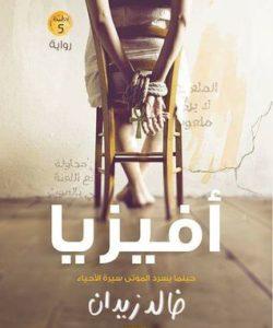 تحميل رواية أفيزيا pdf لـ خالد زيدان