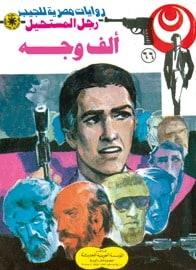 تحميل ألف وجه (رجل المستحيل #66) نبيل فاروق