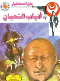 تحميل أنياب الثعبان (رجل المستحيل #9) نبيل فاروق