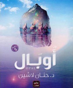تحميل رواية أوبال pdf لـ حنان لاشين
