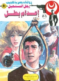 تحميل إعدام بطل (رجل المستحيل #58) نبيل فاروق
