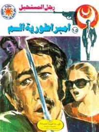 تحميل إمبراطورية السم (رجل المستحيل #15) نبيل فاروق
