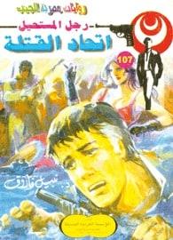 تحميل اتحاد القتلة (رجل المستحيل #107) نبيل فاروق