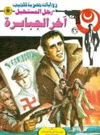 تحميل اخر الجبابرة (رجل المستحيل #26) نبيل فاروق